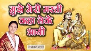 मुझे मेरी मस्ती कहा लेके आयी Devi Vaibhavishriji