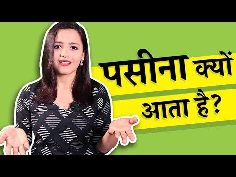 हमें पसीना क्यों आता है? | Why do we sweat? (In Hindi)