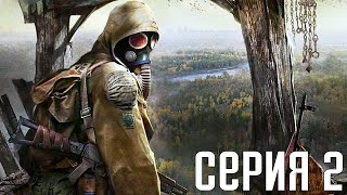 "S.T.A.L.K.E.R.: Shadow Of Chernobyl. Прохождение 2. Сложность ""Мастер / Master""."