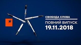 СВОБОДА СЛОВА - ОНЛАЙН ТРАНСЛЯЦИЯ - Сегодня на ICTV | Прямой эфир 19.11.2018
