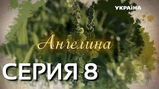 Ангелина (Серия 8)