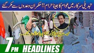 Shocking!! Tabdeeli Sarkar Nay Jeena Haram Kar Dia   7pm News Headlines   16 July 2021   City 41