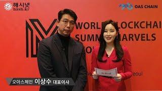 [해시넷] 오아스체인 이상수 대표이사 인터뷰
