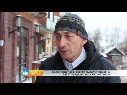 Новости Псков 11.11.2016 # Холокост