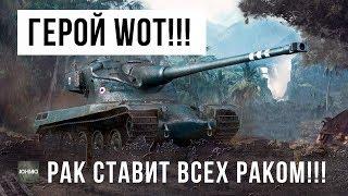 РАК СТАВИТ ВСЕХ РАКОМ!!! РЕКОРДНЫЙ БОЙ WORLD OF TANKS!!!