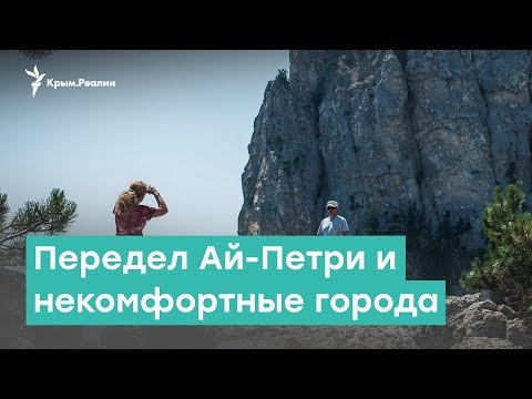 Передел Ай-Петри и некомфортные крымские города | Крым за неделю с Александром Янковским