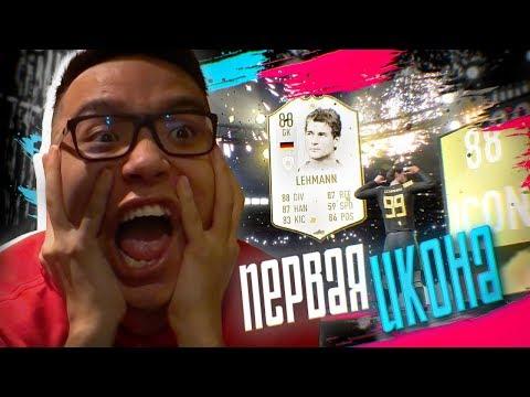 МОЯ ПЕРВАЯ ИКОНА В FIFA 19