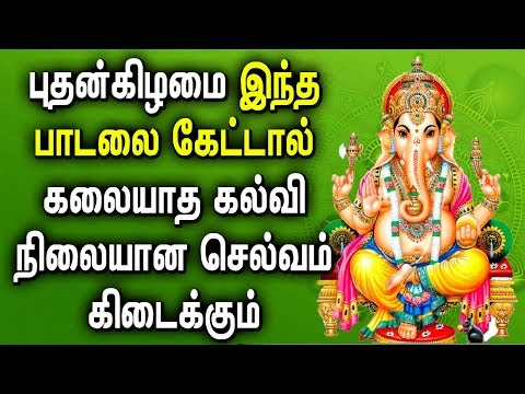 Powerful Ganapathi Song for Good Study and Money |Best Tamil devotional Songs |Ganapathi Tamil Padal