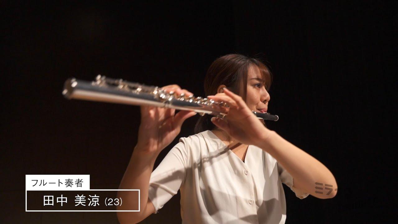 田中美涼 / フルート奏者