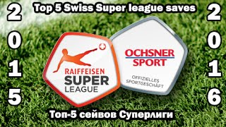 Top 5 ● Swiss Superleague/Суперлига ● saves ● 2015/2016