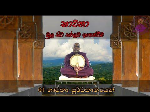 භාවනා මුල සිට සරලව, 01 පූර්වකෘත්යයන් - Thapowanaye Rathana himi