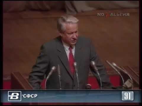 Ельцин. Выступление на внеочередной сессии Верховного Совета РСФСР 22.08.1991