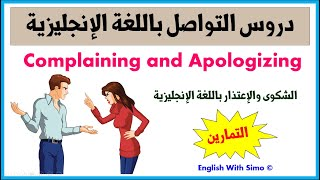 Complaining and Apologizing + Practice Exercises By @English With Simo