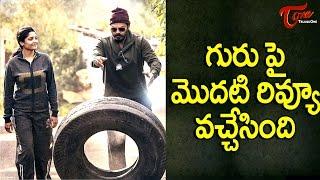 Guru Movie First Review  Venkatesh, Ritika Singh #GURU