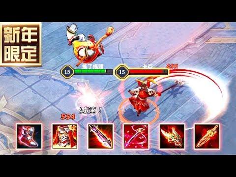 【傳說對決】新年限定:熊貓VS呂布!喜慶的紅色出裝對決!/熊貓精彩片段