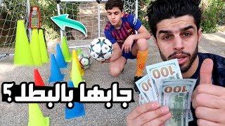 تحديات الكرة بالمنزل من 600$ ! 😳 #عمار ماهر