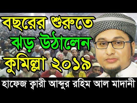 বছরের শুরুতে ঝড় উঠালেন কুমিল্লা Bangla waz ||  Abdur Rahim Al Madani || new waz 2019
