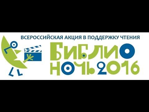 БИБЛИОНОЧЬ 2016 Лотошино видео