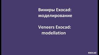 Виниры Exocad: 4) моделирование / Veneers Exocad: 4) modellation
