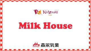 キッザニア東京「ミルクフードマーケター」ミルクハウスパビリオン森永乳業