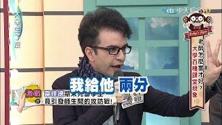 2016.03.21大學生了沒完整版 大學課堂現象