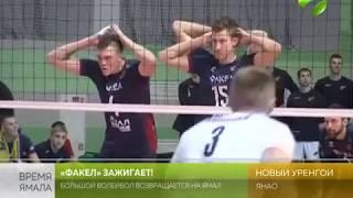 Новоуренгойский «Факел» одержал победу в первой игре сезона