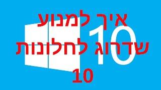 2 תוכנות למניעת שדרוג אוטומטי לווינדוס 10 מה לעשות אם המחשב שודרג לווינדוס