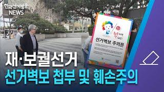 한국선거방송 뉴스(3월 27일 방송) 영상 캡쳐화면