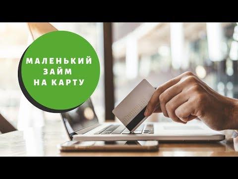 Маленькие займы на карту онлайн срочно