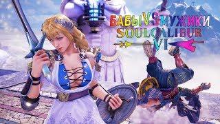 Бабы против Мужиков в Soulcalibur VI (Прямой эфир)
