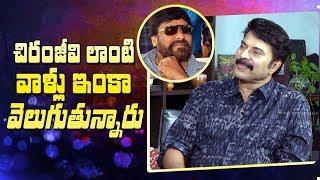 Megastar Mammootty about Chiranjeevi   Mammukka on Chiru, Kamal Haasan & others   Indiaglitz Telugu