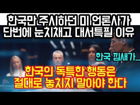 한국의 독특한 행동하는 절대로 놓치지 말아야 한다