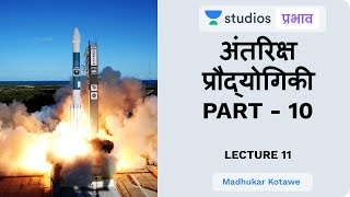 L11: Space Technology (Part - 10) I Science & Technology (UPSC CSE - Hindi) I Madhukar Kotawe