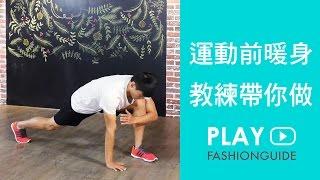 【教練帶你做】運動前的暖身操 by FashionGuide
