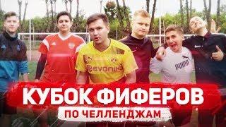 КУБОК ФИФЕРОВ ПО ЧЕЛЛЕНДЖАМ