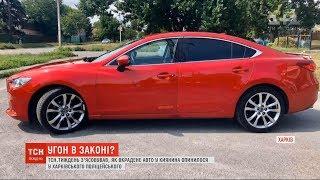 Як крадене авто киянина опинилось у братів-поліціянтів із Харкова – ТСН.Тиждень розслідував