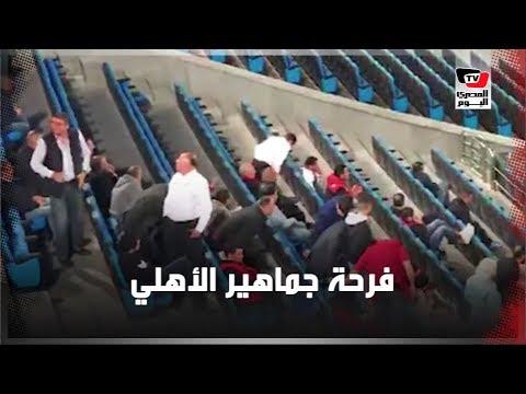 فرحة عارمة لجماهير الأهلي عقب احراز الهدف الاول بمرمى بني سويف