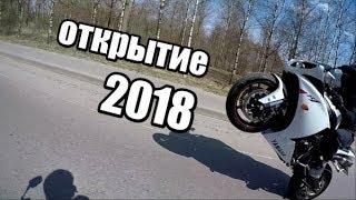 Открытие мотосезона в Вязьме 2018 с Honda cbr600rr