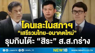 """โดนเละในสภาฯ """"เสรีรวมไทย-อนาคตใหม่"""" รุมกินโต๊ะ """"สิระ"""" ส.ส.กร่าง l NEW18"""
