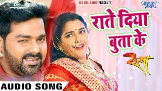 NEW सबसे हिट गाना 2017 - Pawan Singh - राते दिया बुताके - Superhit Film (SATYA) - Bhojpuri Hot Songs