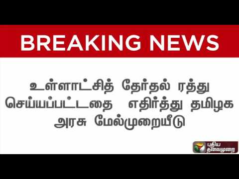 Tamil-Nadu-government-appeals-against-cancellation-of-local-body-polls
