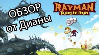♥ОБЗОР ОТ ДИАНЫ♥ - Rayman Jungle Run