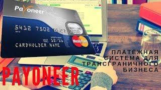 Payoneer - платёжная система для трансграничного бизнеса