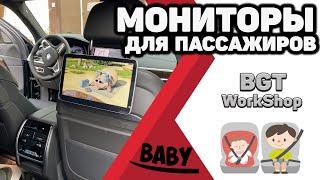 МОНИТОРЫ ДЛЯ ЗАДНИХ ПАССАЖИРОВ на BMW (в оригинальном дизайне)