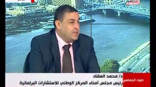 الدكتور محمد العقاد رقم 2 رمز ساعة اليد دائرة مصر القديمة والمنيل