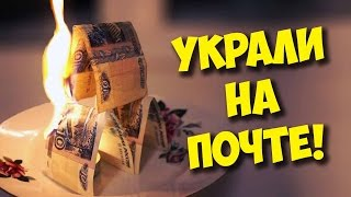 ПОЧТА РОССИИ ВОРУЕТ ПОСЫЛКИ! / УКРАЛИ ВИДЕОКАРТУ