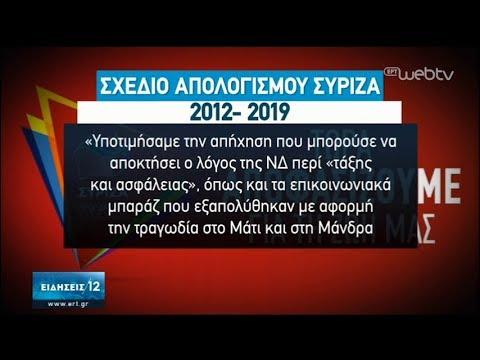 Συνεδρίαση της ΠΓ. ΣΥΡΙΖΑ | 11/02/2020 | ΕΡΤ