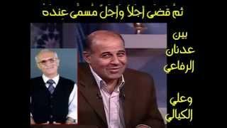 ثم قضى اجلا واجل مسمى عنده بين عدنان الرفاعي وعلي الكيالي