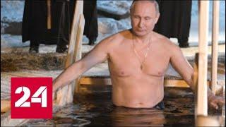 Путин поучаствовал в крещенских купаниях на озере Селигер - Россия 24