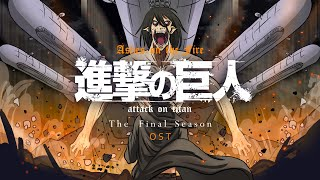 Attack on Titan Season 4 OST - Ashes on The Fire『Main Theme』
